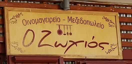 Greek is very difficult for a first-time visitor to Greece